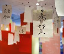 Salon des Maires, CLAIR Paris - stand japonais - LUCIOLE
